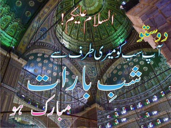 Shab-e-Barat-Latest-Wallpaper-2013
