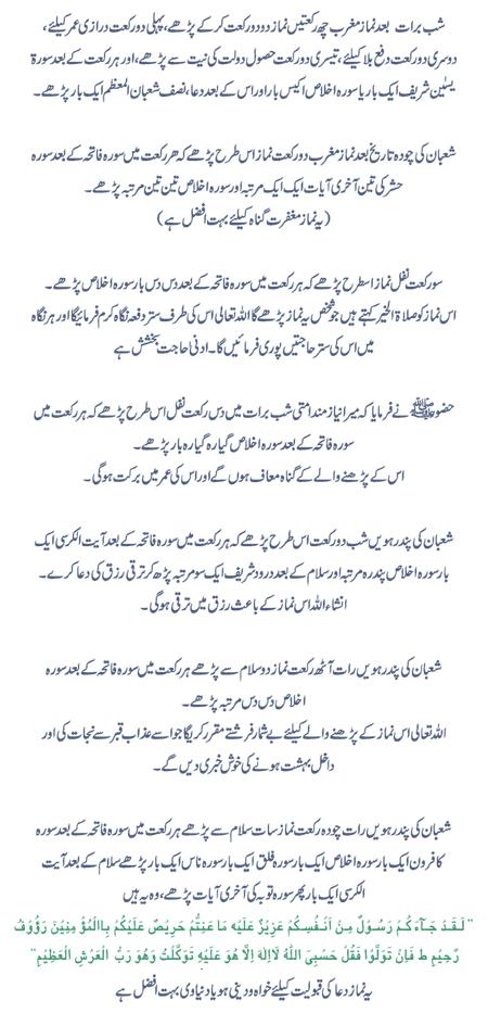 shab-e-barat tofsil nawafil in urdu 2013