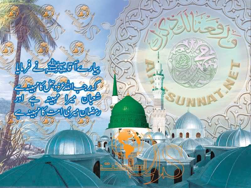 shab-e-barat mubarak 2013