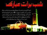 shab-e-barat mubarak 2018