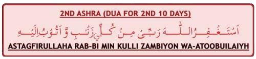 second ashra ramzan dua in english & arabic