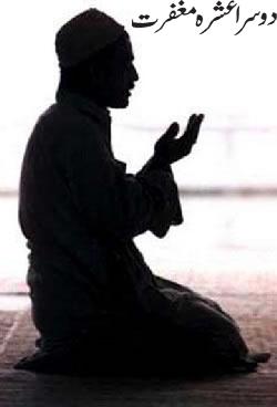 Ramzan Second Ashra Maghfirat sms in urdu, hindi | English 2013