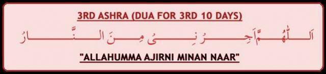 3rd ashra dua ramzan in english & arabic