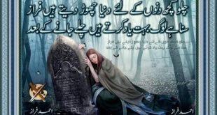 Faraz Urdu Sms Poetry Shairy Wallpapers 2020