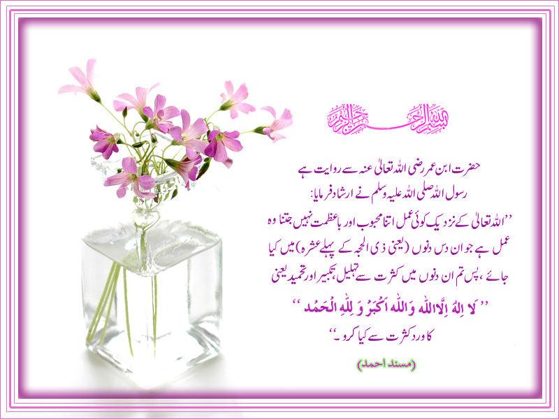 1st ashra ahmiat 2013