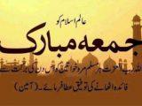 friday hadith 2013