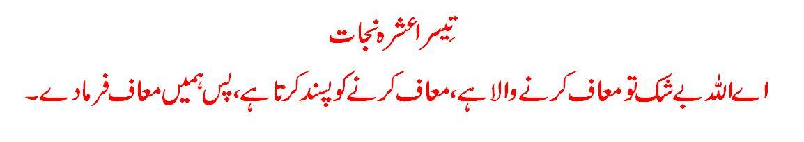 three ashra dua ramzan in urdu