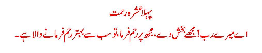1st ashra dua in urdu tarjma 2013