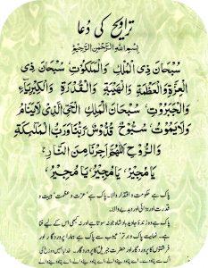 Ramadan tasbih taraweeh dua in urdu
