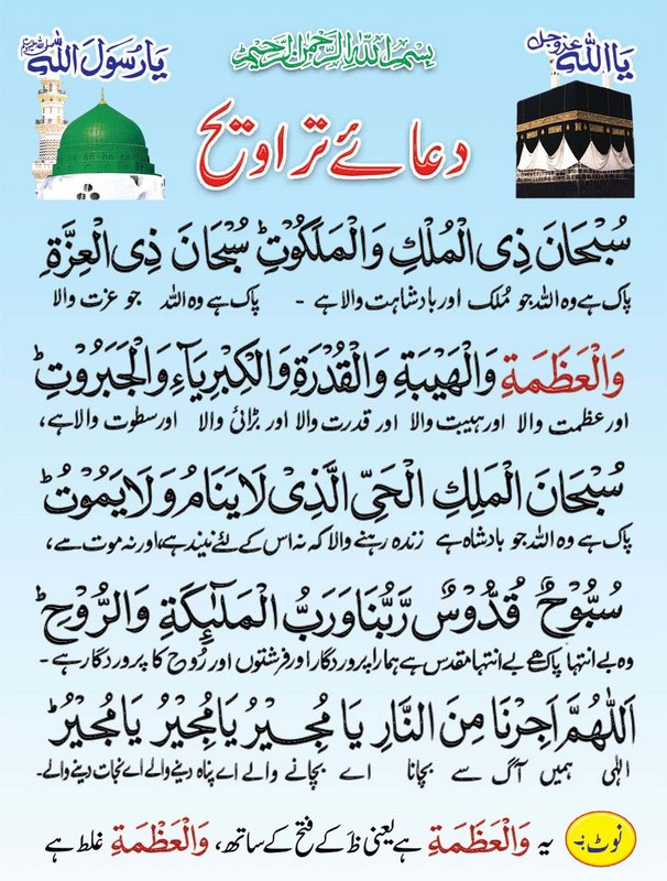tasbih travi - ramzan tasbeeh taraveh dua in urdu