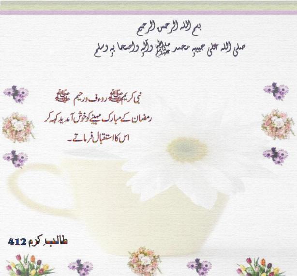 welcome ramzan mubarak 2013