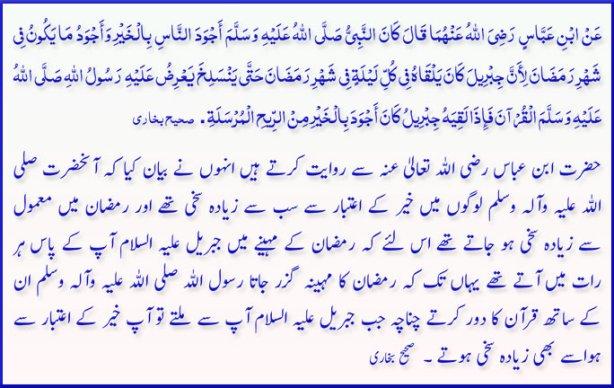 hadith sharif ramadan kareem 2013