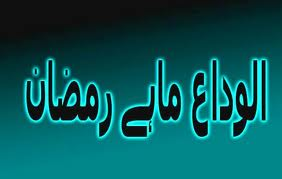 Ramzan Alvida sms in urud hindi english 2013