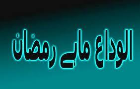 Alwida Mah-e-Ramzan Sms Text Messages 2021