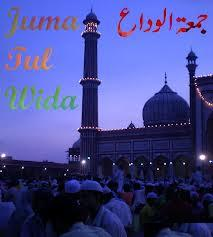 jumma tul wida sms in urdu hindi english 2013