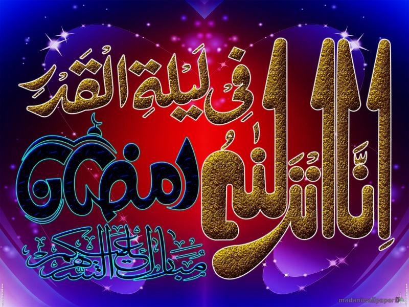 lailatul qadir sms in urdu