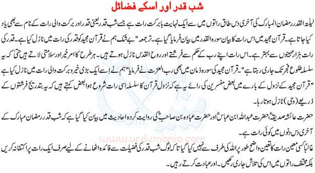 shab-e-qadir fazail in urdu 2013