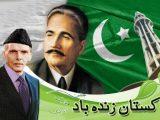Allama Iqbal and Quaid e Azam Pictures Pakistan Zindabad