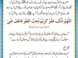 lailatul qadir prayers dua in urdu