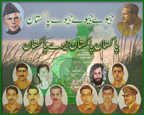 jashne azadi mubarak wallpapers