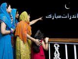 girls chand mubarik wallpapers 2013