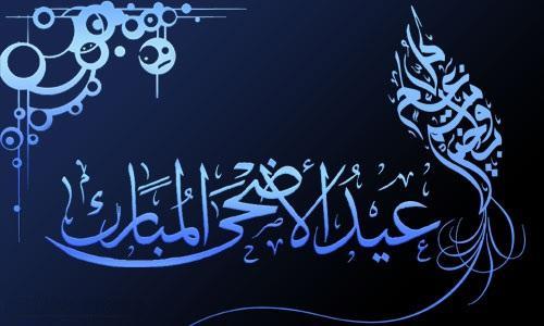 Eid-ul-adha mubarak photos images 2013