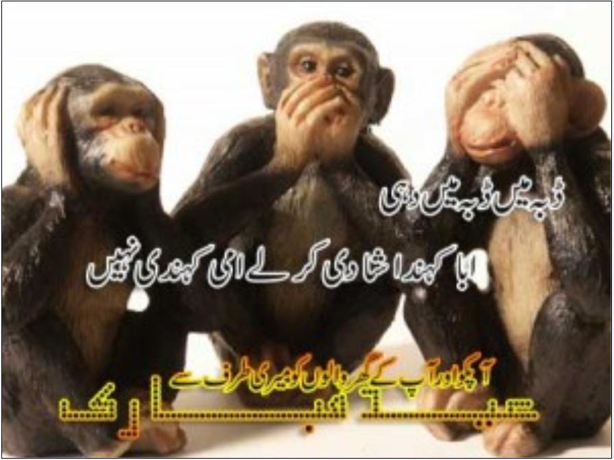 Eid-ul-Azha Mubarak Funny Text Messages 2014 - Virtual University of