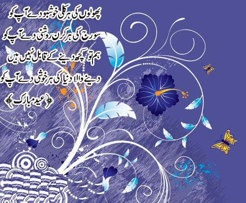 Bakra Eid Mubarak Shiary Love Funny Cards Wallpapers