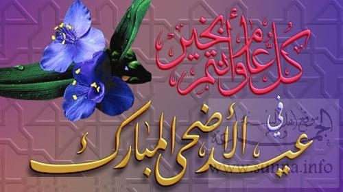 Latest bakra eid mubarak sms
