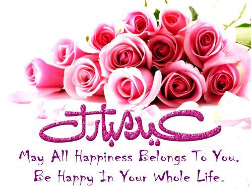 eid mubarak text messages 2013