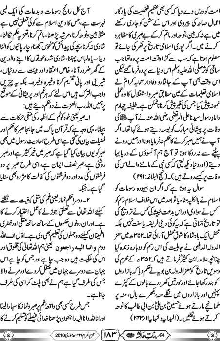 Online Muharram ul Haram History