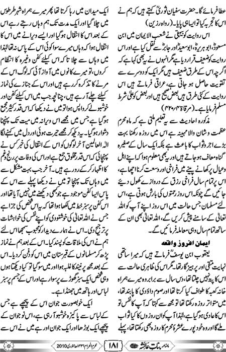 Muharram Khasosiyat 2013