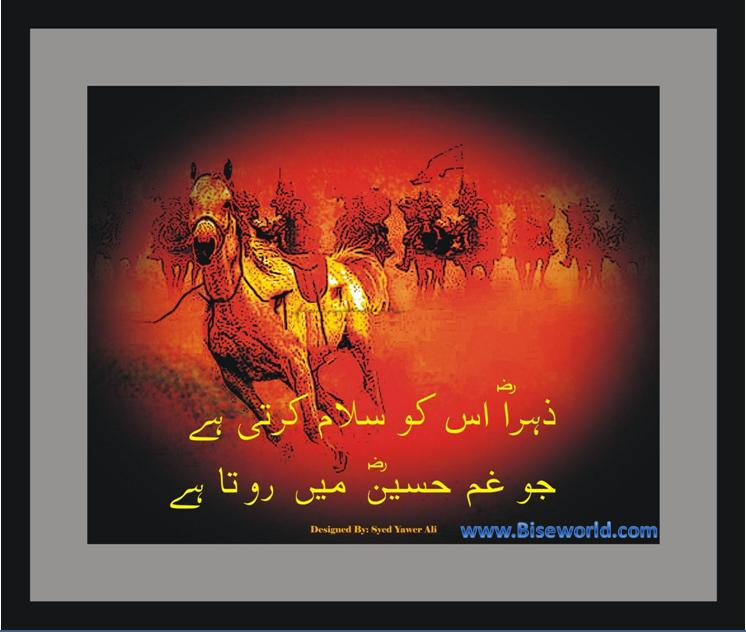 Muharram-ul-Haram History Wallpapers