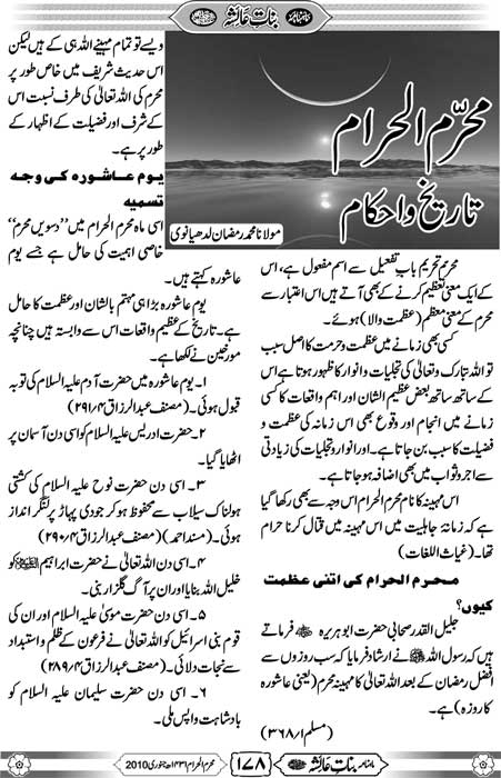 Muharram History in Urdu