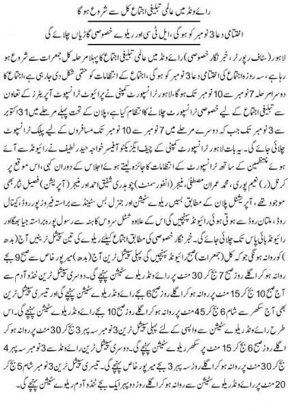 Lahore Tablighi ijtma Watch 2013