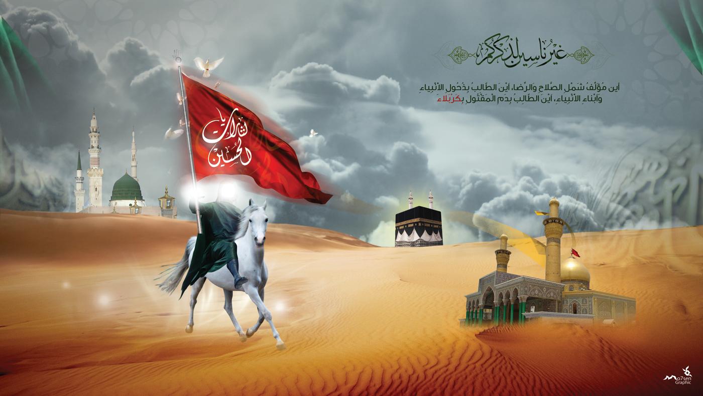 Ya Hussain Wallpaper Muharram-ul-Haram Huss...