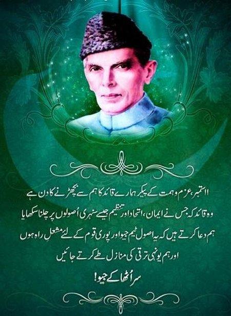 Qaid-i-Azim Naseet for Students
