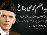 Muslim League Brave Leader Quaid