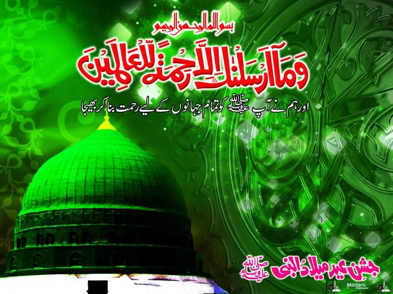 Latest Islamic Sms 2019