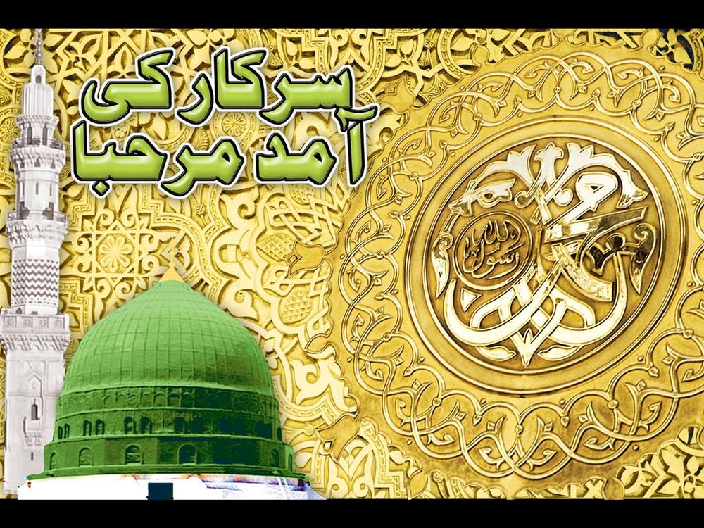 Online Rabi-ul-Awal Wallpapers 2014