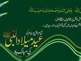 Latest Islamic Hadees 2014