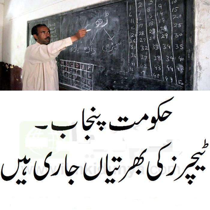 Punjab Educators Vacancies 2014