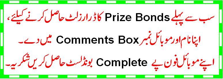 Rs. 25000 Prize Bond List 2 November 2020