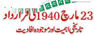 Pakistan 23 March Hd Wallpapers