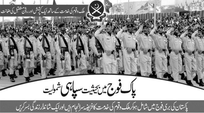 Pakistan Army Vacancies 2014