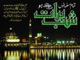 Shab-e-Barat 15th Shaban Wallpapers