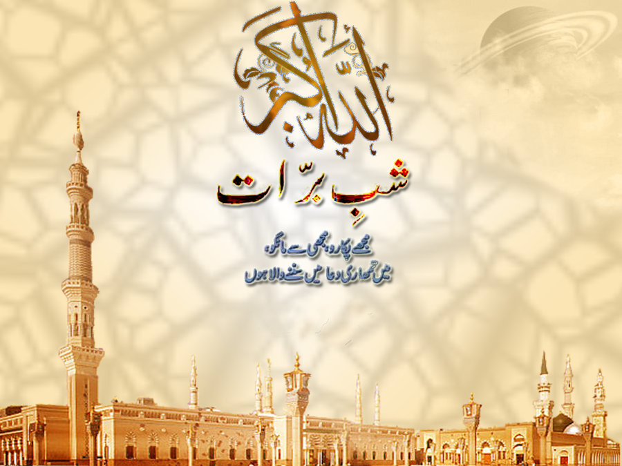 Shab-e-Barat Raat Islamic Wallpapers