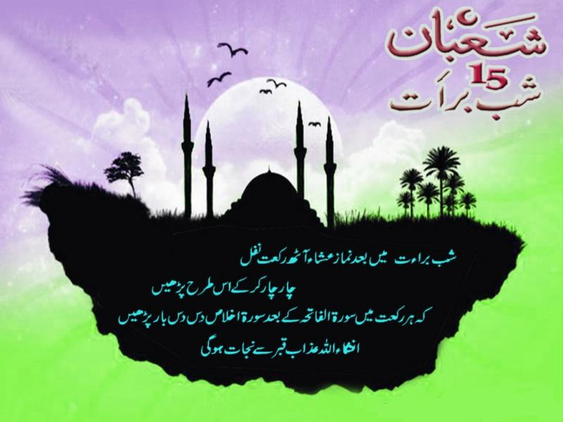 Shaban 15 Night Greetings Wishing Quotes