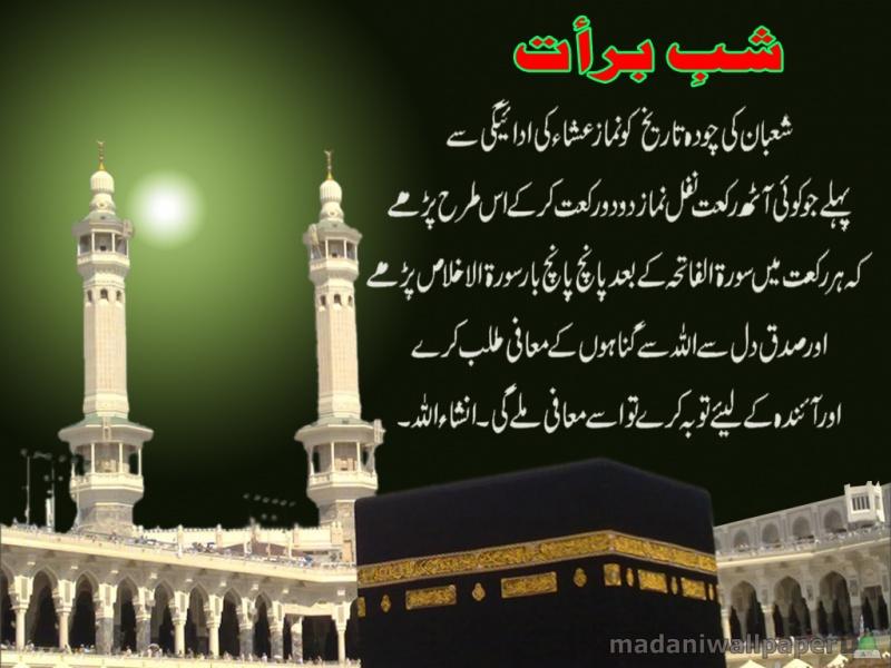 Islamic Urdu Shab e Barat Wallpapers