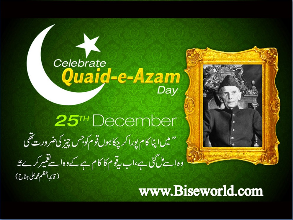 Quaid-i-Azam 25th December Wallpapers
